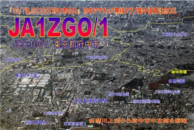 2009一斉移動QSL_1_ZGO