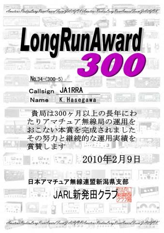 LRA300_JA1RRA_01